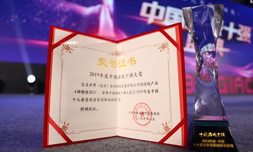"""《神雕侠侣2》获中国游戏十强大奖""""最受欢迎原创移动游戏""""-图1.jpg"""