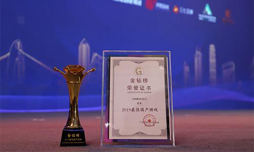 《神雕侠侣2》荣获2019金钻榜最佳国产游戏等多项大奖-未标题-1.jpg