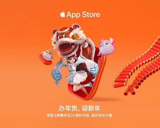 """2020,在App Store收获""""鼠""""于你的《神雕侠侣2》新春之喜-苹果图.jpg"""