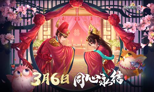 《神雕侠侣2·同心永结》3月6日公测 携手挚爱共结连理-图1 3月6日 与挚爱结为夫妻.jpg