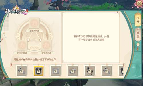 修为历练再升级 《神雕侠侣2》奇珍光武双重新惊喜-图2 奇珍效果展示 实际以上线为准.jpg