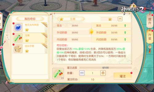 江湖培养不一样 《神雕侠侣2》实力养成新思路-图3 功效进阶 升星培育.jpg