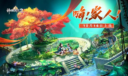 《神雕侠侣2·嗨!家人!》10月16欢乐上线 神行江湖筑家园-图1.jpg