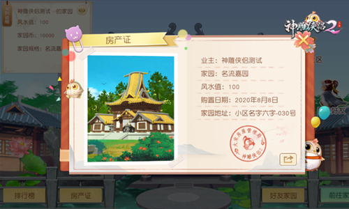 《神雕侠侣2·嗨!家人!》10月16欢乐上线 神行江湖筑家园-图2.jpg