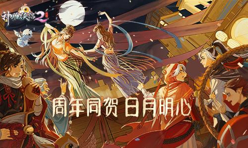 《神雕侠侣2·日月明心》今日公测 开启两周年盛典狂欢-图1 日月明心 周年新生.jpg