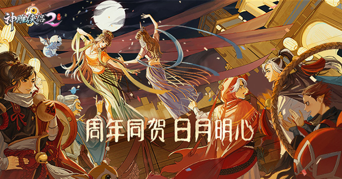 """""""日月明心""""今日上线,两周年庆典明教登场"""