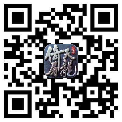 《倚天屠龙记》手游代言人张雨绮加盟跑男 现场和宋仲基互撩-8.png
