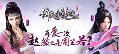 《倚天屠龙记》手游张无忌重生 依旧爱恋赵敏-1.jpg