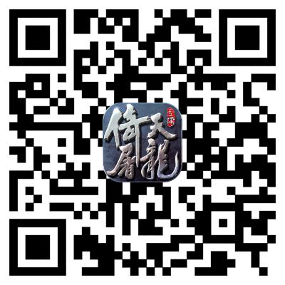 《倚天屠龙记》手游张无忌重生 依旧爱恋赵敏-8.png