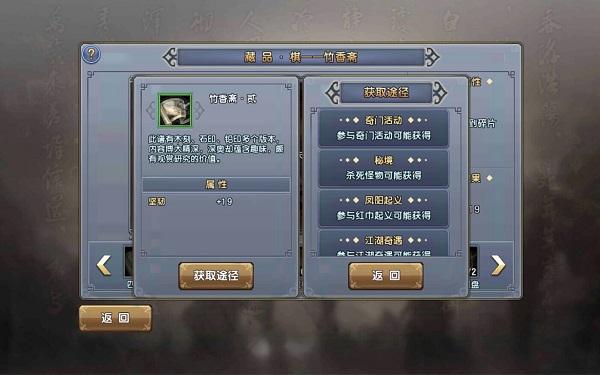 《倚天屠龙记》藏品系统详解-获取途径.jpg