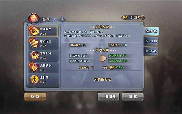 《倚天屠龙记》武学系统详解-招式修炼.jpg