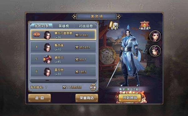 《倚天屠龙记》演武场系统详解-演武场界面.jpg