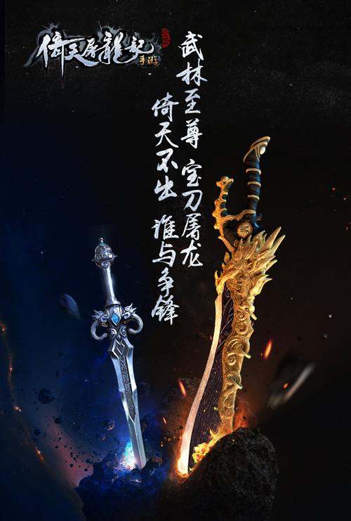 倚天剑和屠龙刀海报1-倚天剑和屠龙刀海报1.jpg