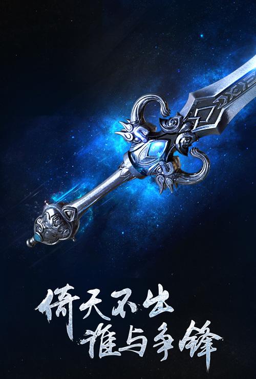 倚天剑和屠龙刀海报2-倚天剑和屠龙刀海报2.jpg