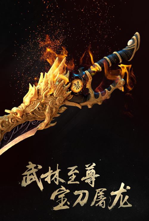 倚天剑和屠龙刀海报3-倚天剑和屠龙刀海报3.jpg
