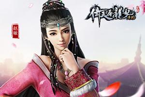 赵敏-原画2