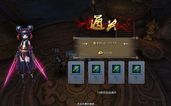 《倚天屠龙记》牧马山副本详解-通关奖励.jpg