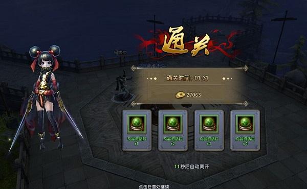 《倚天屠龙记》亦道峰副本详解-副本奖励.jpg
