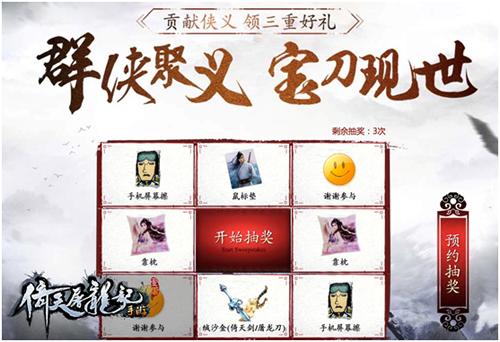 《倚天屠龙记》手游预注册持续火爆 参加就赢三重好礼-图2.png