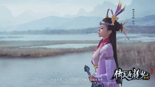 304社团助阵《倚天屠龙记》明星COSer演绎最美江湖-2.jpg