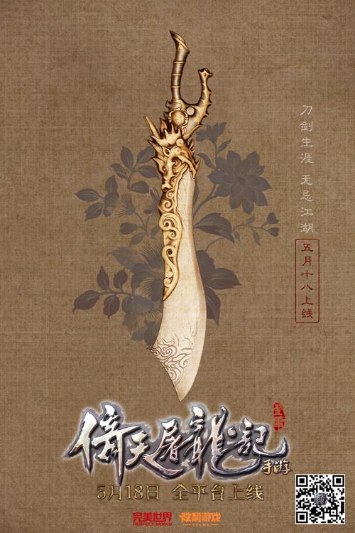 《倚天屠龙记》手游发布写意海报 千万代言人呼之欲出-4.jpg