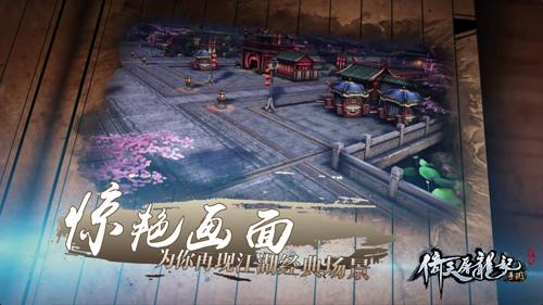 白描侠客人生 《倚天屠龙记》还原经典江湖-1.jpg