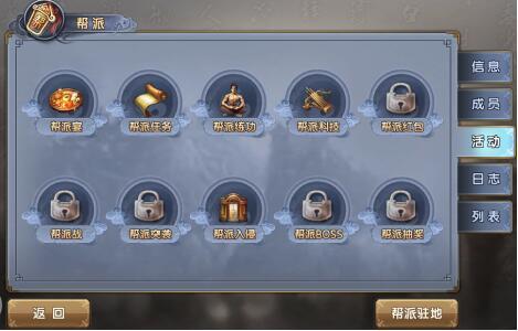 《倚天屠龙记》帮会系统详情解析-1.jpg