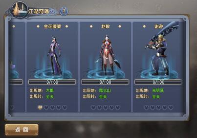 《倚天屠龙记》特色玩法 江湖奇遇玩法-1.jpg