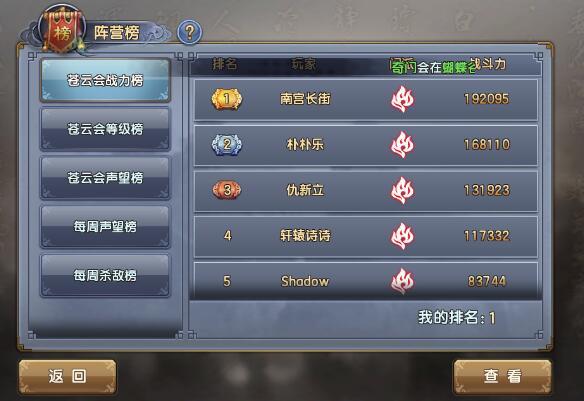 《倚天屠龙记》阵营战场玩法解析-6.jpg