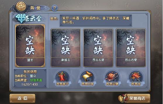 《倚天屠龙记》阵营战场玩法解析-4.jpg