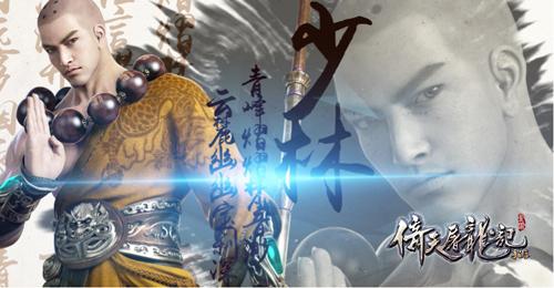 完美还原经典《倚天屠龙记》手游四大职业视频首曝-4.jpg