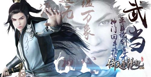完美还原经典《倚天屠龙记》手游四大职业视频首曝-2.jpg