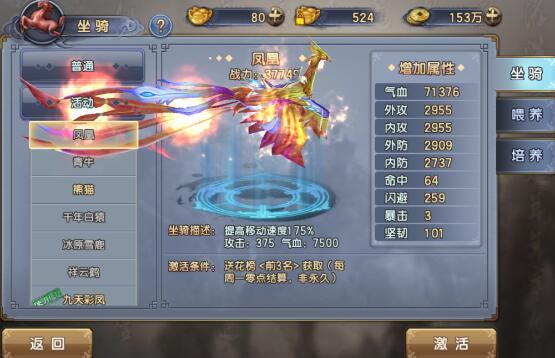 《倚天屠龙记》战力强化之坐骑篇-QQ截图20160606143552.jpg