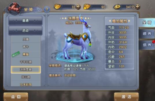 《倚天屠龙记》战力强化之坐骑篇-QQ截图20160606143631.jpg
