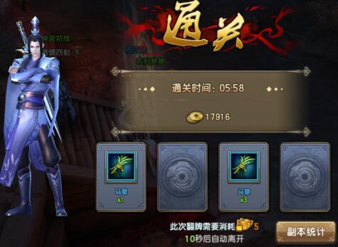 《倚天屠龙记》战力强化之坐骑篇-QQ截图20160606143707.jpg