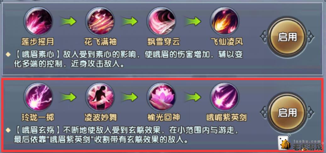 《倚天屠龙记》武学心法搭配全解-峨眉-471