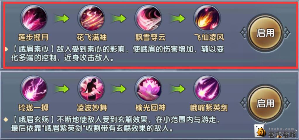 《倚天屠龙记》武学心法搭配全解-峨眉-532