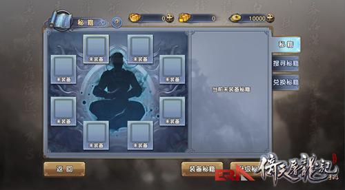 《倚天屠龙记》手游公测版本爆料  助你逆天的绝世秘籍-2.jpg