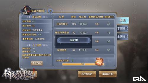 《倚天屠龙记》手游公测版本爆料  跨服PK赛激情一触即发-1.jpg