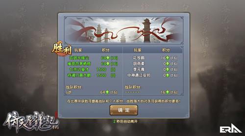 《倚天屠龙记》手游公测版本爆料  跨服PK赛激情一触即发-5.jpg