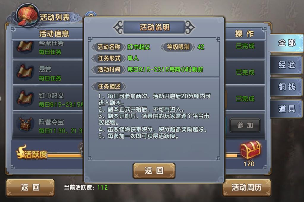 《倚天屠龙记》红巾起义玩法介绍-40.png