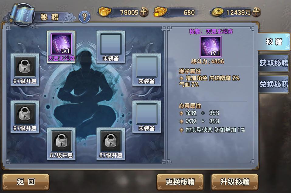 《倚天屠龙记》秘籍系统详细解析-70.png