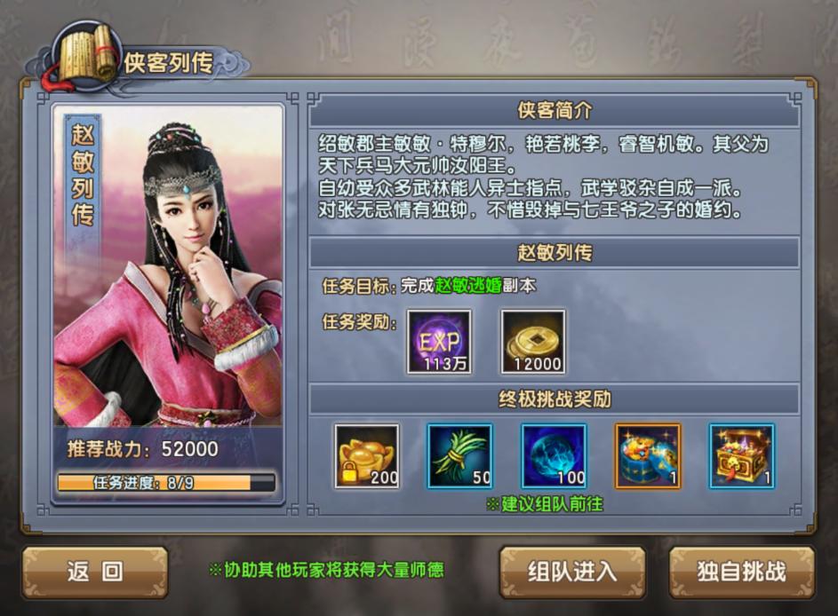 《倚天屠龙记》侠客列传-140.png