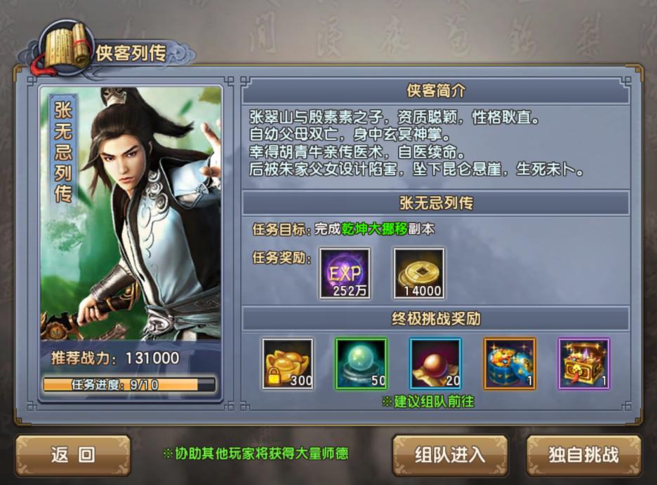 《倚天屠龙记》侠客列传-150.png