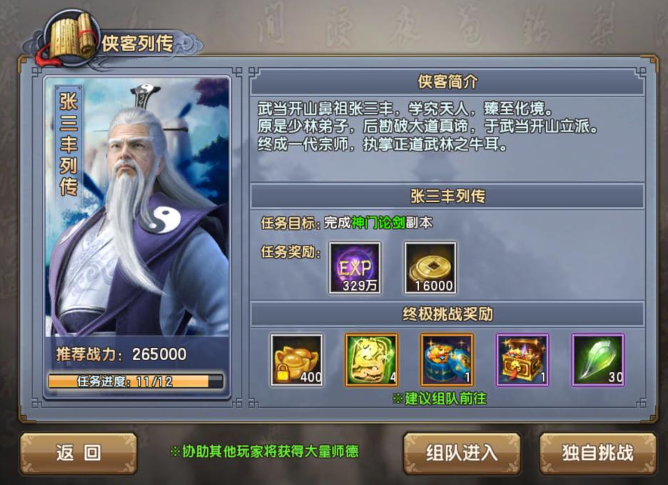 《倚天屠龙记》侠客列传-180.png
