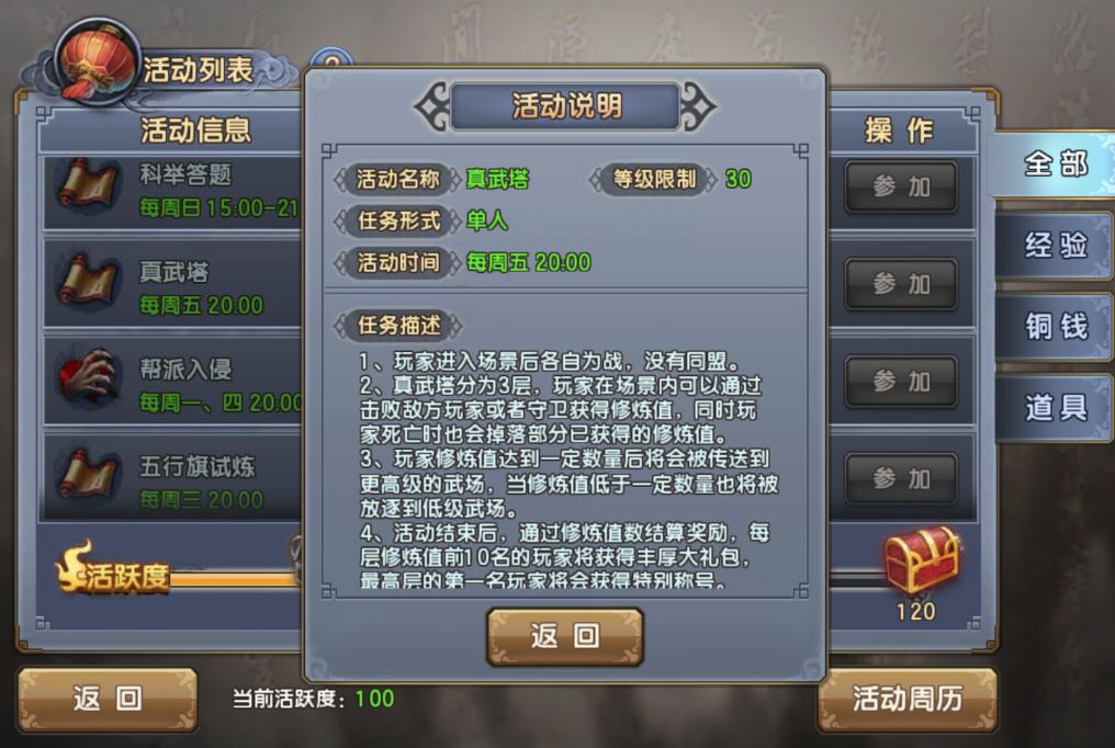 《倚天屠龙记》真武塔玩法说明-400.png