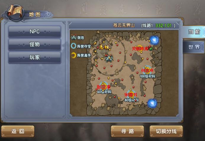 《倚天屠龙记》阵营高手Boss争夺全解-700.png