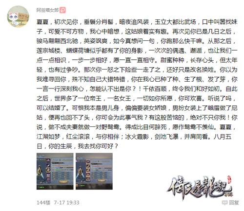 发狗粮了! 《倚天屠龙记》手游甜蜜侠侣成批出炉-3.jpg