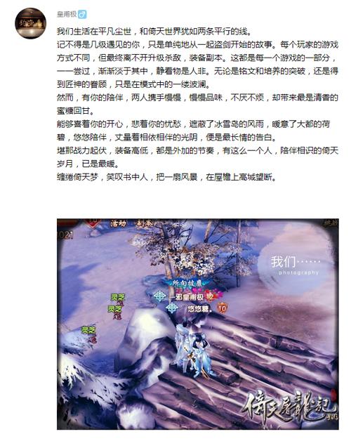 发狗粮了! 《倚天屠龙记》手游甜蜜侠侣成批出炉-4.jpg