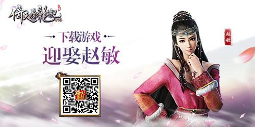 江湖风云再起! 《倚天屠龙记》手游8月新版开启-4.jpg